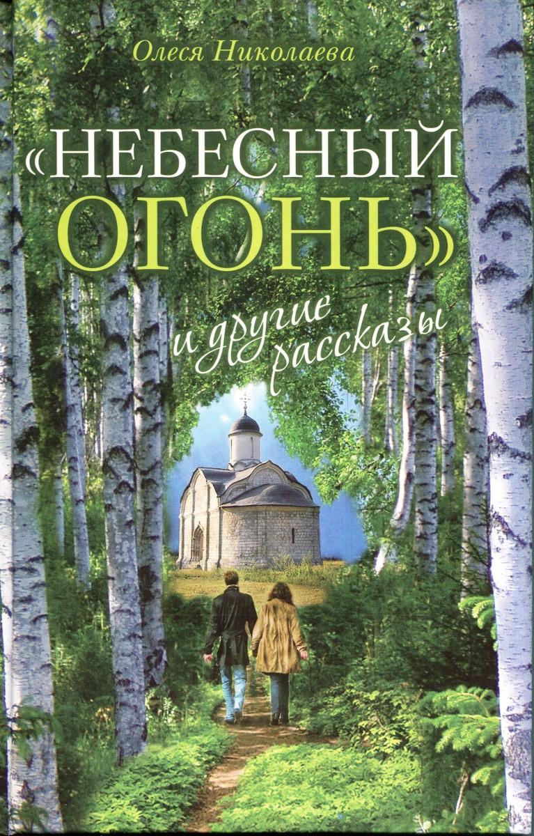 Скачать Книгу Небесный Огонь Олеси Николаевой